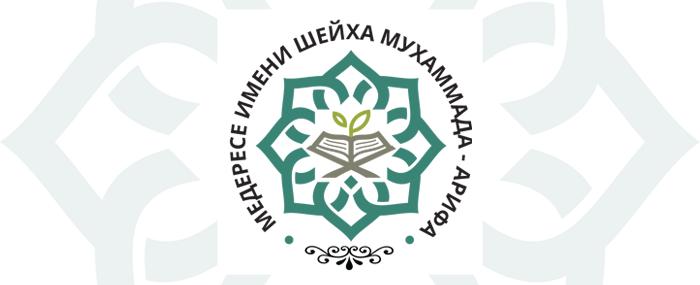 Медресе имени шейха Мухаммада - Арифа